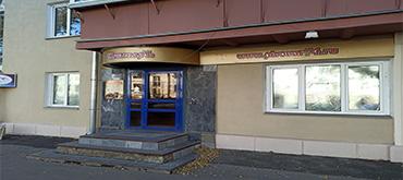 Наш основной магазин